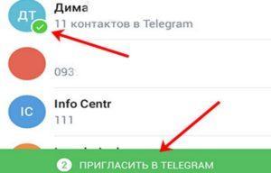 Как подключить Joined Telegram