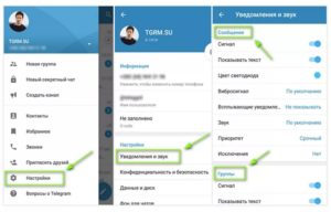 Можно ли отключить уведомления в Телеграм