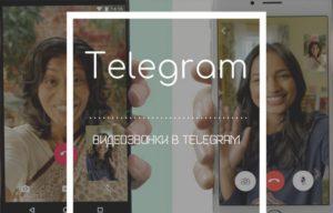 Как в Телеграм сделать видеозвонок