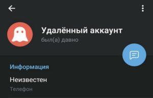 Как восстановить профиль в Телеграм