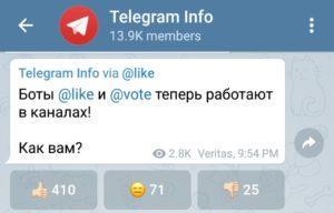 Как сделать накрутку лайков в Телеграме