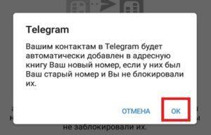 Как сменить номер телефона в Telegram