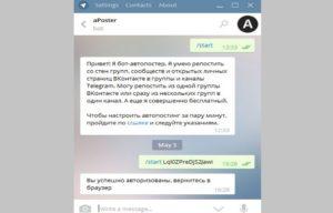Можно ли настроить автопостинг в Telegram