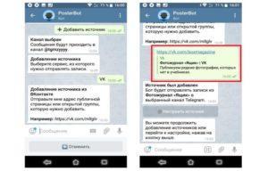 Боты для автопостинга в Telegram