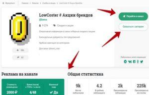 Как купить рекламу на бирже для Телеграма