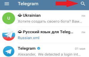 Как добавиться в Телеграм канал