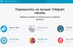 Идеи для телеграм-каналов