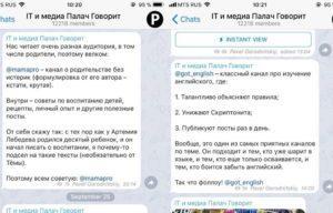 Как развивать свой Телеграм-канал