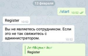 Как создать чат-бот на 1С для Telegram