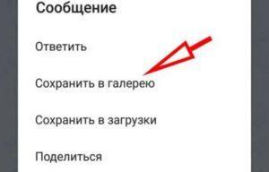 Можно ли сохранять фото в Телеграме