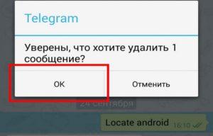 Как стереть сообщения в Телеграме у себя и у собеседника