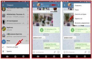 Можно ли стереть сообщения в Телеграме у себя и у собеседника