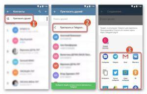 Как найти чат в Телеграме