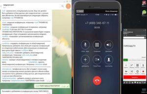 Как совершать групповые звонки в Телеграме