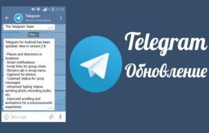 Как обновить телеграм на Андроиде