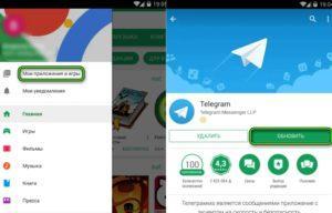 Способы обновления Телеграма