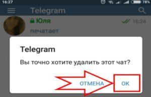Как удалить бота в Телеграме