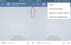 Способы удаления канала в Телеграме
