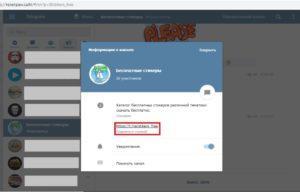 Инструменты переадресации в Telegram