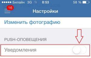 Настройки уведомлений в Телеграм