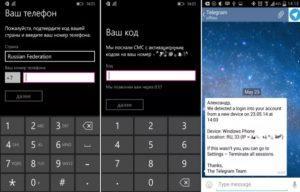 "Русификация мессенджера ""Телеграм"" на Windows Phone"