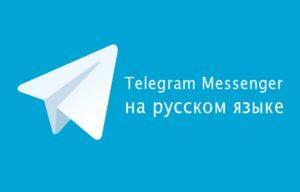 """Как русифицировать""""Телеграм"""" на Windows Phone"""