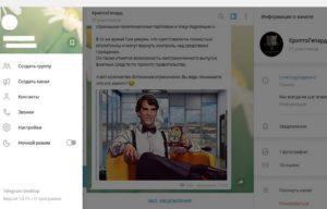 Как русифицировать telegram для windows
