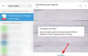 Способы русификации Телеграма на Windows
