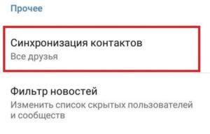Как синхронизировать контакты в Телеграм