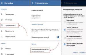 Способы синхронизации данных в Телеграме