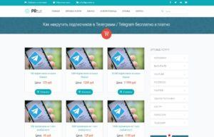 Как накрутить подписчиков в Телеграме