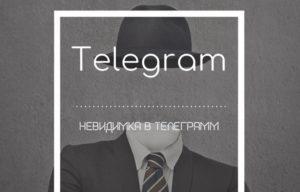 Как стать невидимым в Телеграме