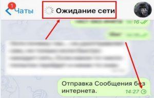 Можно ли использовать Телеграм без интернета