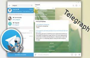 Как пользоваться Telegraph в Телеграм
