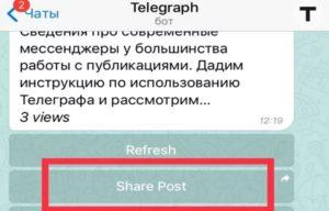 Что делает Telegraph в Телеграм