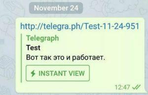 Возможности Telegraph в Телеграм