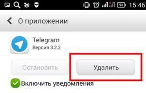 Как удалить аккаунт в Телеграме