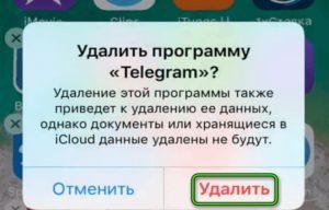 Способы удаления аккаунта в Телеграме