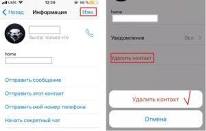 Как удалить контакты в Телеграме на телефоне