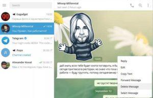 Как быстро удалить сообщение в Телеграме