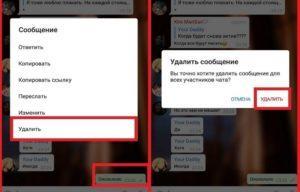 Можно ли незаметно удалить сообщение в Телеграме