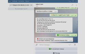 Автопродажи с помощью бота в Телеграм