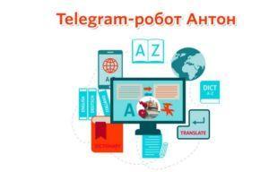 Лучшие роботы в Телеграме