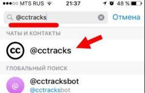 Можно ли добавить музыку в Телеграме