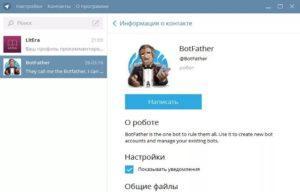 Как создать бот на php в Телеграме