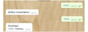 Порядок создания бота на php в Телеграме