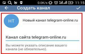 Как вести свой Телеграм-канал