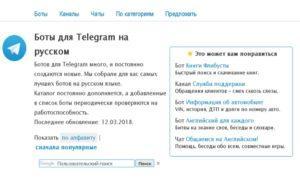 Обзор ботов в Телеграм