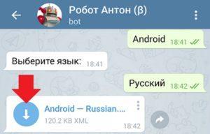 Как русифицировать Telegram на телефоне с андроидом
