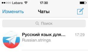 Можно ли русифицировать Telegram на телефоне с андроидом